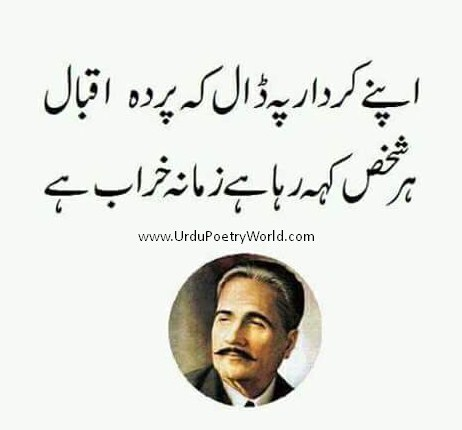 Apny Kirdaar Pay Daal Kay Pardha - Allama Iqbal Urdu Poetry,Urdu Poetry,Sad Poetry,Urdu Sad Poetry,Romantic poetry,Urdu Love Poetry,Poetry In Urdu,2 Lines Poetry,Iqbal Poetry,Famous Poetry,2 line Urdu poetry,  Urdu Poetry,Poetry In Urdu,Urdu Poetry Images,Urdu Poetry sms,urdu poetry love,urdu poetry sad,urdu poetry download