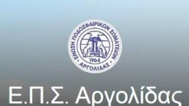 Η ΕΠΣ Αργολίδας ζητά συνάντηση με την ΕΠΟ για τον αγώνα του Παναργειακού με την Καλαμάτα
