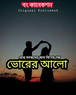 ভোরের আলো   বাংলা গল্প    Bengali Story