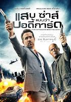 The Hitman's Bodyguard Movie Poster 10