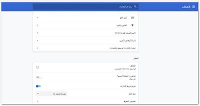 google chrome arabic 2020