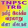 Tamil ilakkiyam Question Answer | தமிழ் இலக்கிய வினா விடைகள்