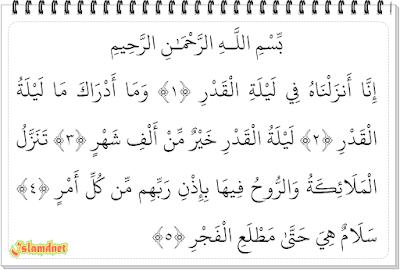 Setelah sebelumnya admin berbagi tentang surah Al Surah Al-Qadr dan Artinya