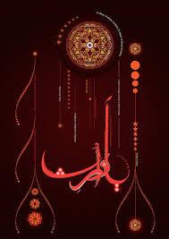 elaj-e-azam ya waris benefits in urdu