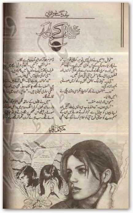 Shaam kay bahd novel by Sidra Sehar Imran pdf