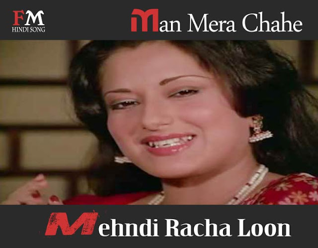 Man-Mera-Chahe-Mehndi-Racha-Manzil-(1979)