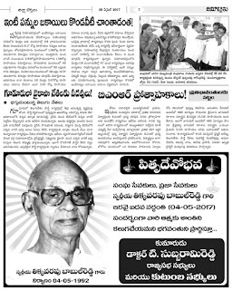 Tikkavarapu Babul reddy death annivarsary 4th may 1992