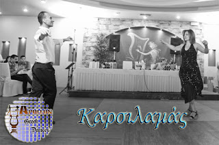 http://apollondancestudio.blogspot.gr/p/karsilamas-istoria-xaraktiristika.html