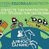 Με 22 δράσεις φορέων, συλλόγων και εθελοντών η Ευρωπαϊκή Εβδομάδα Κινητικότητας στο Δήμο Ξάνθης