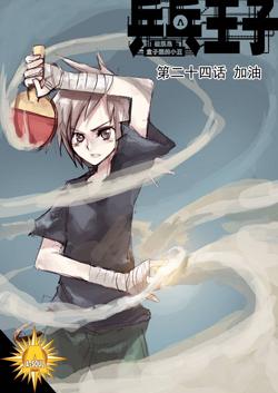 Ping Pong Wang Zi