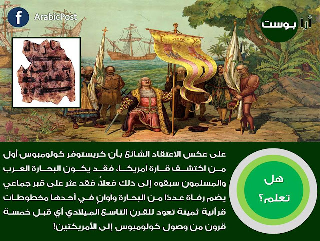 العرب والمسلمون سبقوا كولومبوس باكتشاف أمريكا, اكتشاف العرب امريكا, اكتشاف المسلمون امريكا, اكتشاف قارة أمريكا