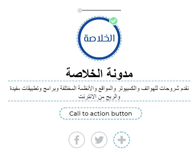 موقع ReboutMe لإنشاء صفحة هبوط شخصية مجانا