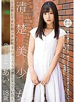 LOL-171 ロリ専科 清楚美少女~上京