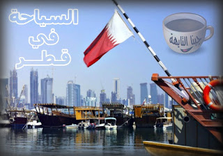 السياحة في قطر بالصور افضل الاماكن السياحية للعوائل والاطفال والمسافرون العرب
