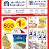 Carrefour Kuwait - 850Fils & 1KD Promotions