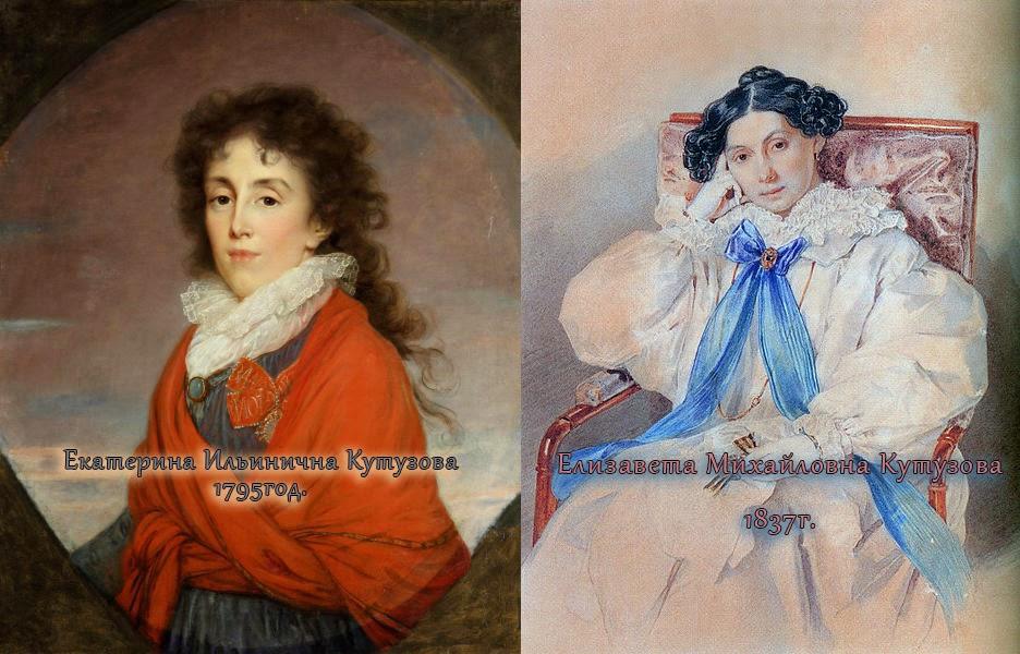 Жена и дочь Голенищева-Кутузова
