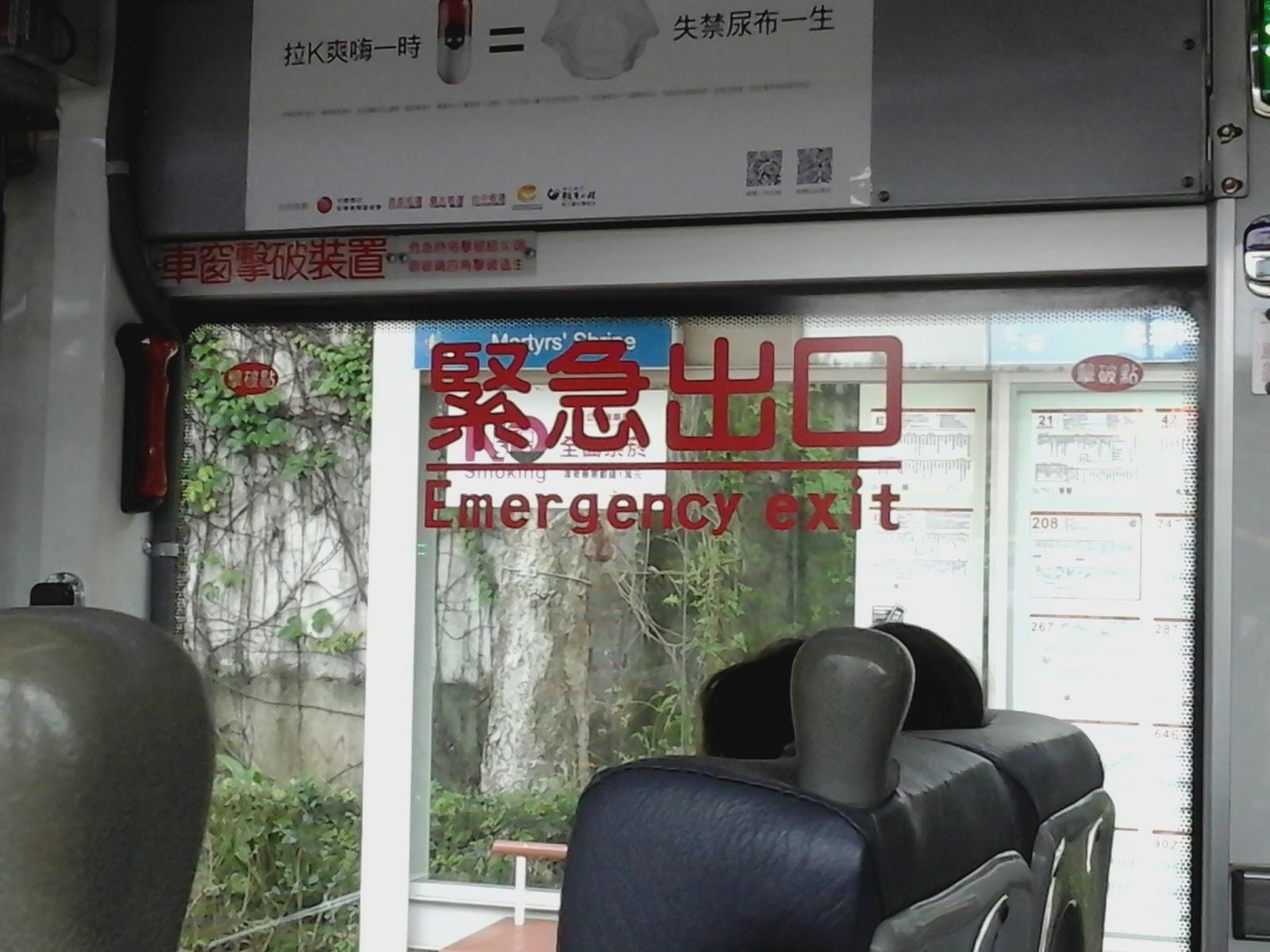 就是愛公車: 20170606 287區 東湖-捷運圓山站 撘乘記錄