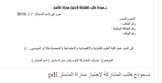 طلب المشاركة لاجتياز مباريـــــــــات الماستـــر