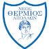 Απάντηση του Νέου Θέρμιου Απόλλωνα στην ανακοίνωση της Αναγέννησης και πρόσκληση σε συζήτηση για συνεργασία