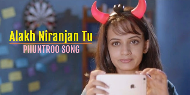 Alakh Niranjan Tu Song | Phuntroo | Madan Deodhar, Ketaki Mategaonkar