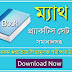 Math Practice Set in Bengali PDF Book Download for Competitive Exams