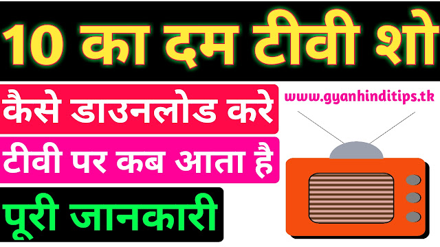 10 का दम सोनी टीवी शो 2018 डाउनलोड कैसे करे साथ ही पूरी जानकारी हिंदी में