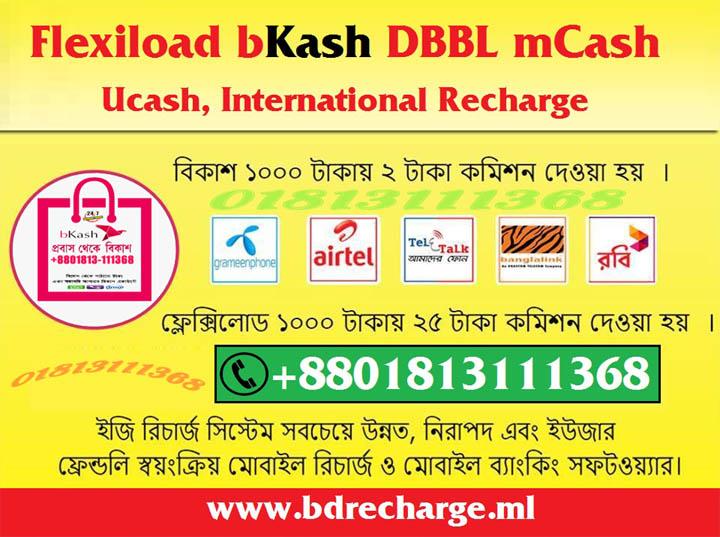 Flexiload bKash, Dollar Reseller: How To Send Money Auto Flexiload