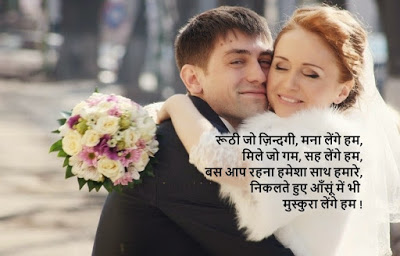 Love romantic sms in hindia 2017