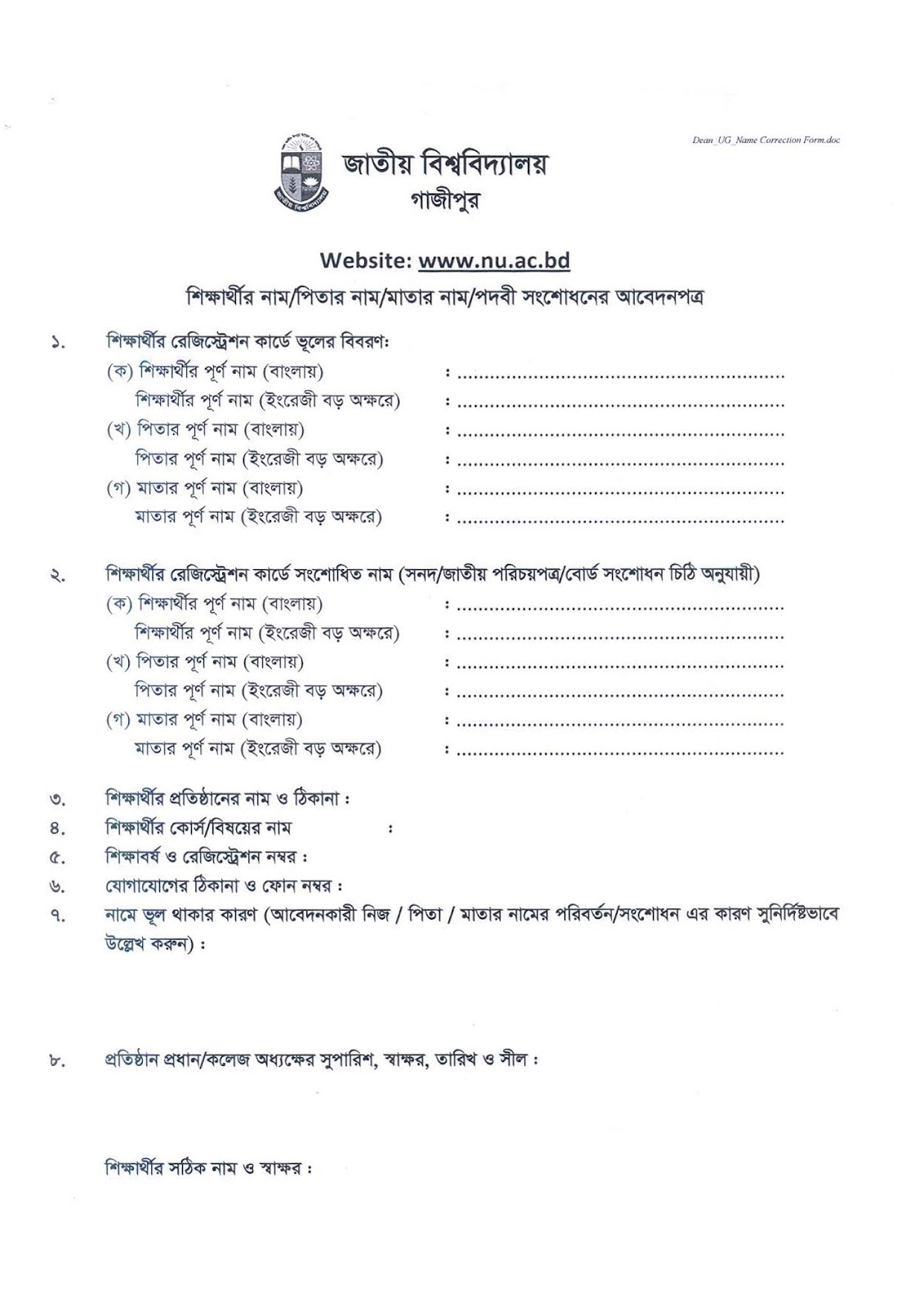 Nu Certificate Name Correction Form Updated 2019