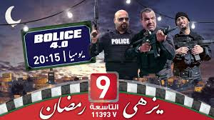 Attessia TV : Bolice 4.0 (Tous les épisodes) – Ramadan 2017 – Replay TV  