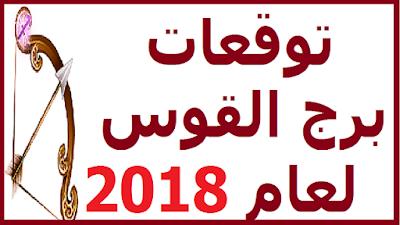 توقعات الأبراج 2018 ..توقعات برج القوس..على المستوى الفردي والمجتمعي للعام الجديد