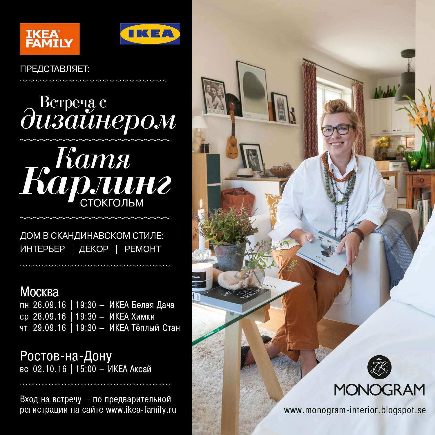 Monogram Interior Katja Karling In Ikea Moscow And Rostov On Don