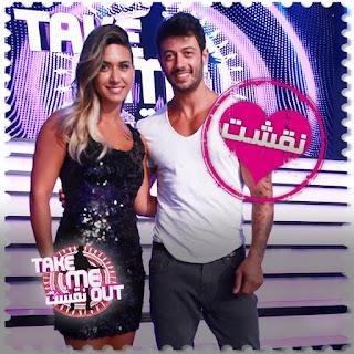 موعد عرض برنامج نقشت Take Me Out الجديد على شاشة LBCI  و LDC اللبنانية 2018
