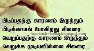 Happy Friendship Day Quotes Wishes in Tamil
