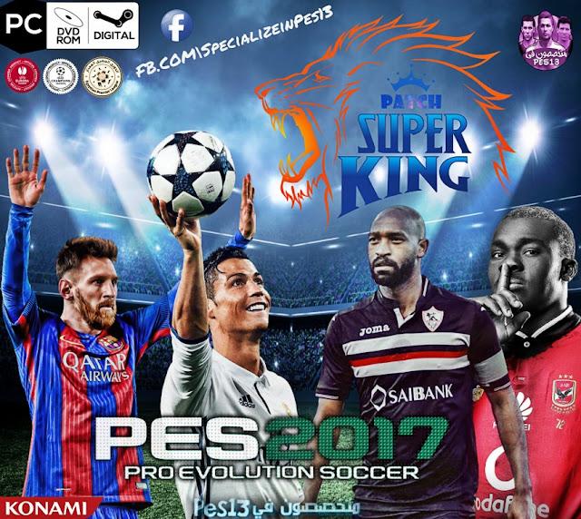 الباتش المنتظر بشدة لـ Pes17 احدث واقوي باتش اضافة الدوري المصري والدوري الالماني باتش Super King