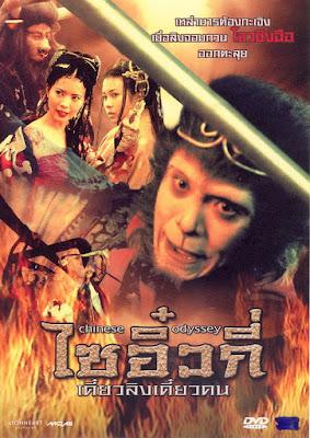 CHINESE ODYSSEY 2 (2002) ไซอิ๋ว เดี๋ยวลิงเดี๋ยวคน ภาค 2
