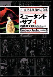 [石ノ森章太郎] ミュータント・サブ 第01-04巻
