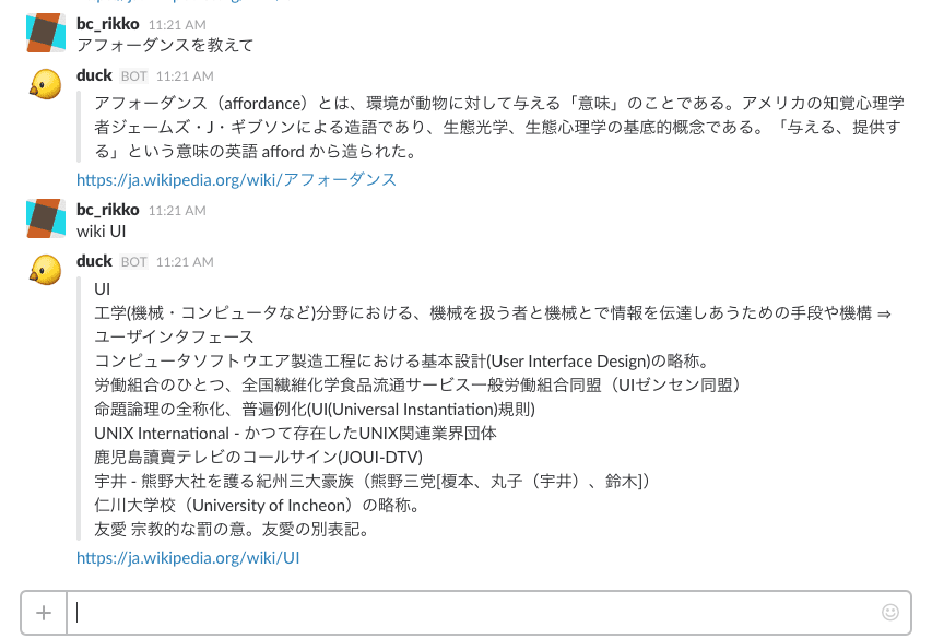 Wikipedia APIを使って情報を取得してくれるSlack botの作り方
