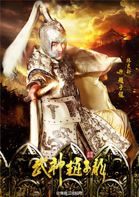 Lin Gengxin in Wu Shen Zhao Zi Long