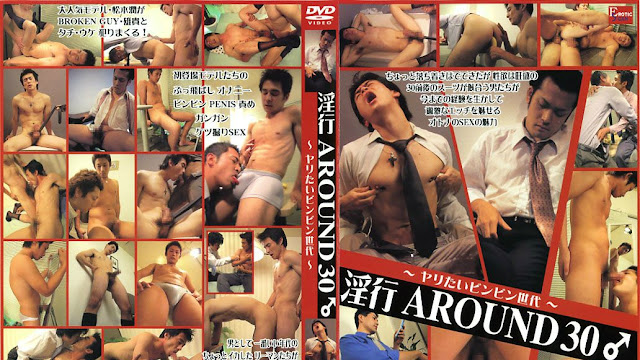 erotic Scan – 淫行 AROUND 30 ♂ ~ヤリたいビンビン世代~ (Lusty Around-30yo Men)