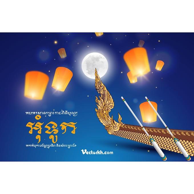 Cambodia Water Festival Free Vector file 2019 07 (bon om touk 2019, Touk Ngor Khmer) Racing Boat