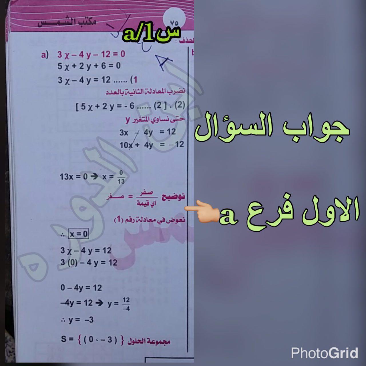 مهم اجوبة امتحان الرياضيات التمهيدي للثالث المتوسط 2017 Photo_2017-02-06_11-44-33