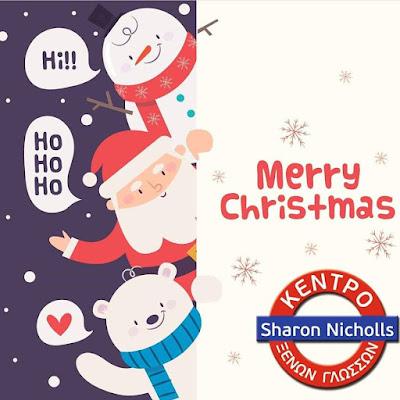 Καλά Χριστούγεννα από το Κέντρο Ξένων Γλωσσών Sharon Nicholls