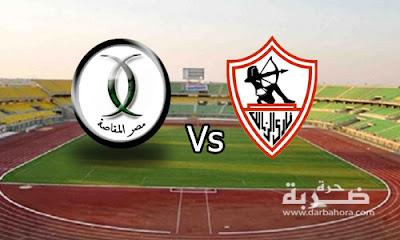يلا شوت نتيجة مباراة الزمالك ومصر المقاصة 0-1 اليوم 3-3-2017 هزيمة الزمالك فى الدوري المصري