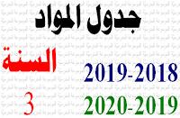 جدول المواد : السنة الثالثة ابتدائي / أساسي 2018-2019 و2019-2020 - الموسوعة المدرسية