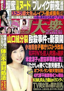 [雑誌] 週刊大衆 2016年11月07日号 [Shukan Taishu 2016 11 07], manga, download, free