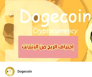أفضل موقع ومحفظة Dogcoin التي تسمح بجمع كميات كبيرة كل ساعة مجانًا