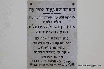 La antigua sinagoga en Shefa-'Amr