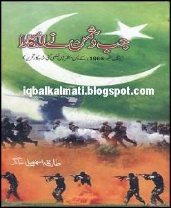 Jab Dushman Ne Lalkara by Tariq Ismail Sagar PDF