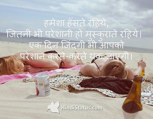 Always Keep Smiling - HindiStatus